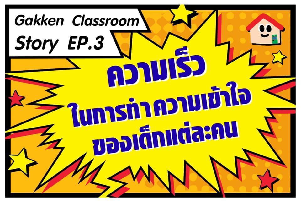 Gakken Classroom Story EP.3