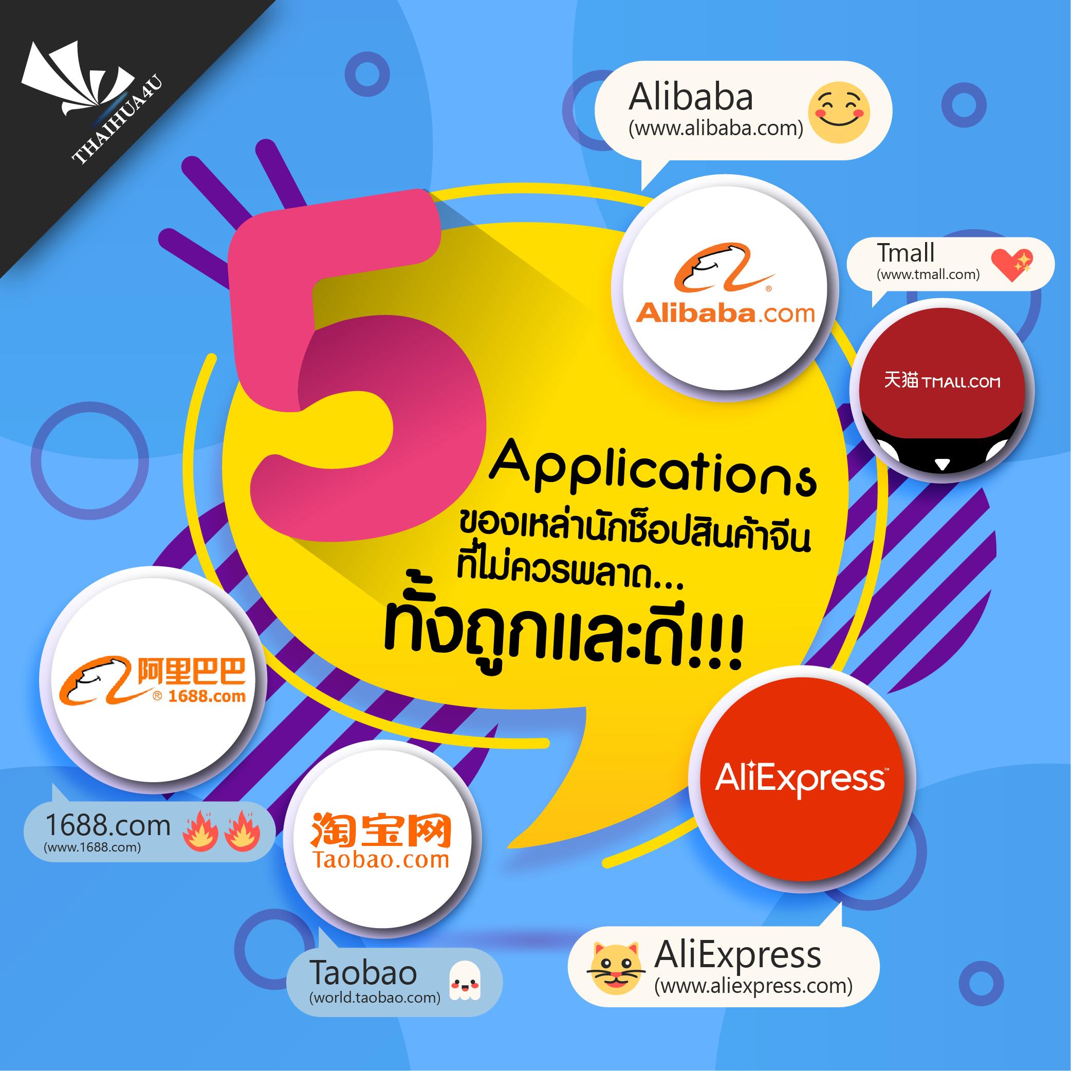 5 Applications ของเหล่านักช็อปสินค้าจีนที่ไม่ควรพลาด ทั้งถูกและดี!!!
