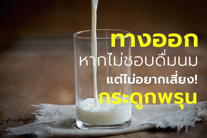 ทางออกหากไม่ชอบดื่มนม แต่ไม่อยากเสี่ยง! กระดูกพรุน