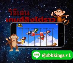วิธีการเล่นเกมลิงไต่ราว918Kiss(918คิส)