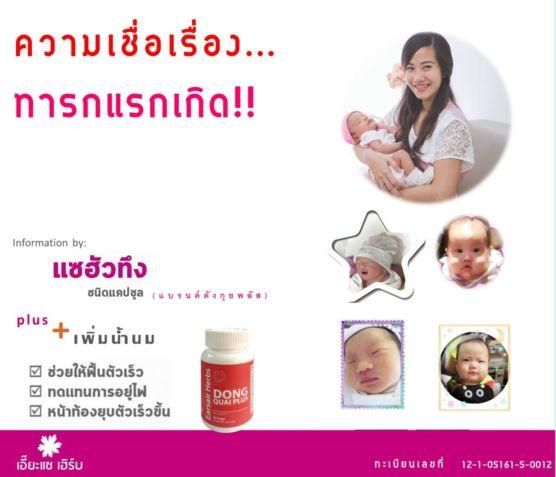 ความเชื่อเรื่องทารกเมื่อแรกเกิด!!