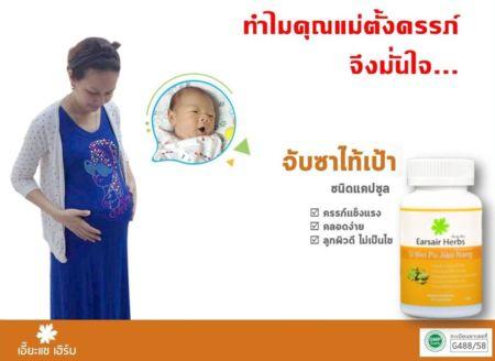 ทำไมคุณแม่ตั้งครรภ์ จึงมั่นใจ จับซาไท้เป้าชนิดแคปซูล