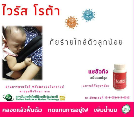 ไวรัสโรต้า(Rota Virus) เชื้อที่เด็กทั่วโลกมีความเสี่ยง