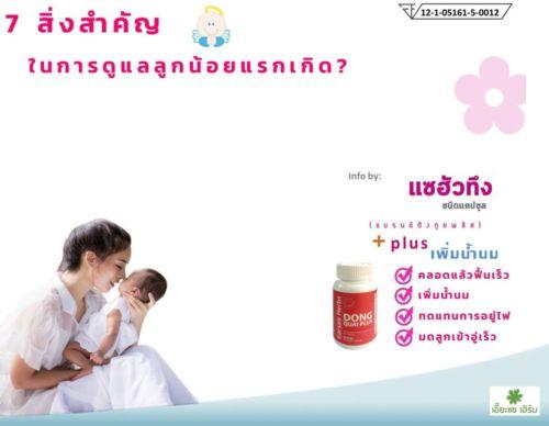 7 สิ่งสำคัญสำหรับการดูแลทารก