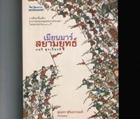 """""""จักรพรรดิราช"""" ปัจจัยสำคัญ ก่อสงครามพม่า - อยุธยา"""