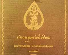 """""""การเมือง"""" ใน """"ตำนานพุทธเจดีย์สยาม"""" เบื้องหลังวิชาประวัติศาสตร์ศิลปะไทย"""