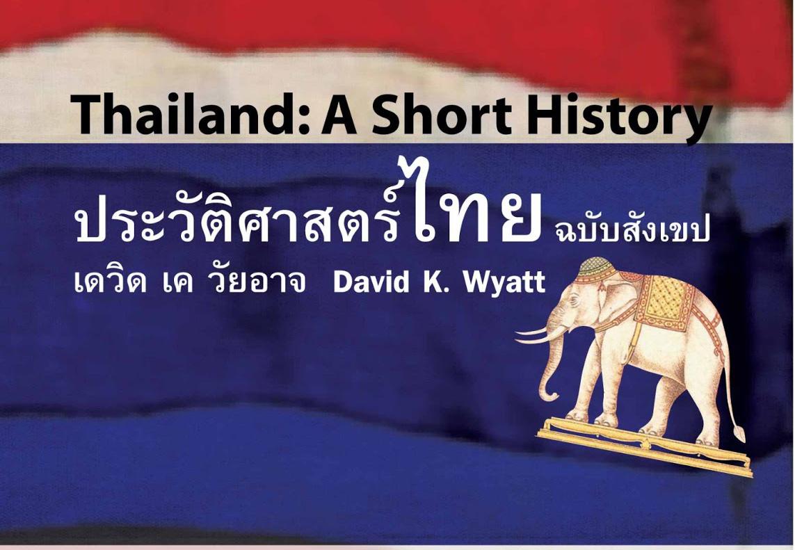 """อ่านฟรี  E-BOOK ทรงคุณค่า """"ประวัติศาสตร์ไทยฉบับสังเขป"""""""