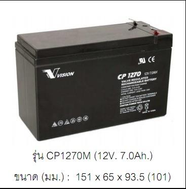 แบตเตอรี่ VISTION รุ่น CP6120