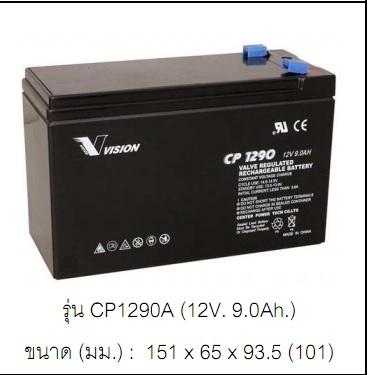 แบตเตอรี่ VISTION รุ่น CP1290A