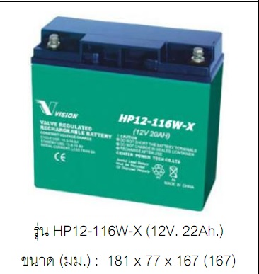 แบตเตอรี่ VISTION รุ่น HP12-116W-X