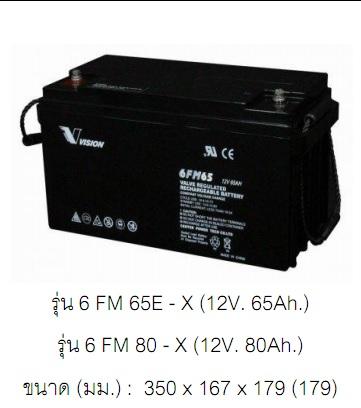 แบตเตอรี่ VISTION รุ่น 6FM65E-X