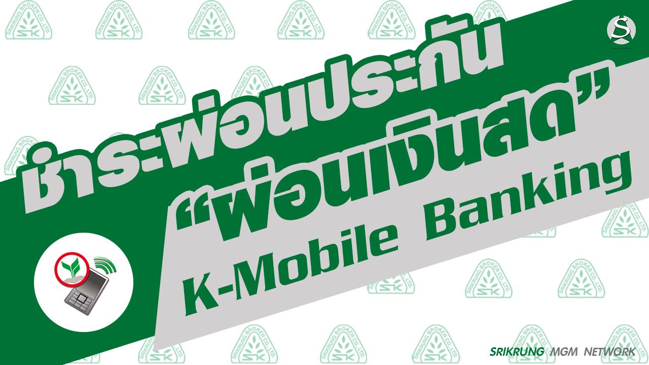 ชำระเบี้ยประกันผ่อนเงินสด ผ่าน K-Mobile Banking ธนาคารกสิกร