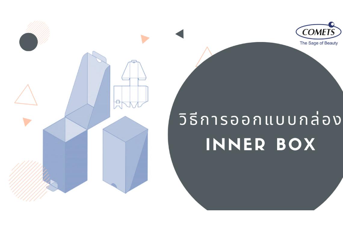 การออกแบบกล่อง Inner Box (Display Box)