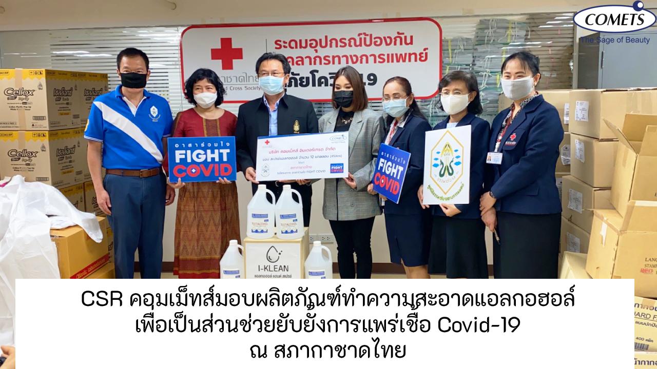 CSR คอมเม็ทส์มอบผลิตภัณฑ์ทำความสะอาดแอลกอฮอล์ เพื่อเป็นส่วนช่วยยับยั้งการแพร่เชื้อ Covid-19 ณ สภากาชาดไทย