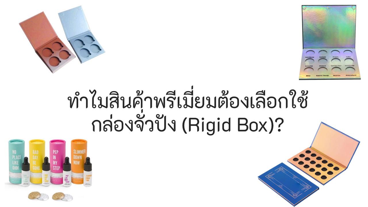 ทำไมสินค้าพรีเมี่ยมต้องเลือกใช้กล่องจั่วปัง (Rigid Box)
