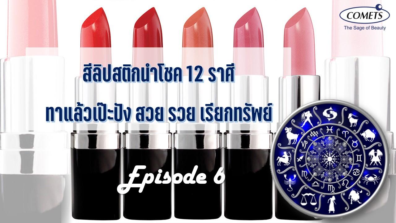 สีลิปสติกนำโชค 12 ราศี ทาแล้วเป๊ะปัง สวย รวย เรียกทรัพย์ Episode 6-end