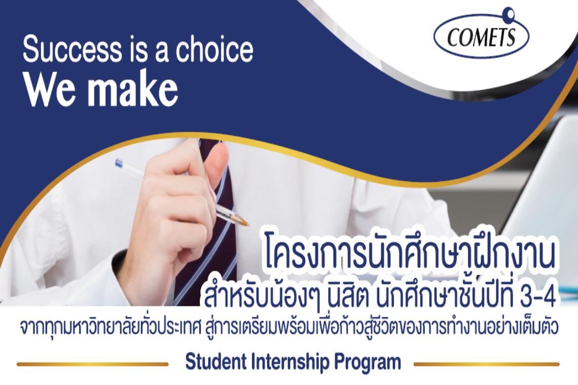 โครงการนักศึกษาฝึกงาน Success is a choice We Make