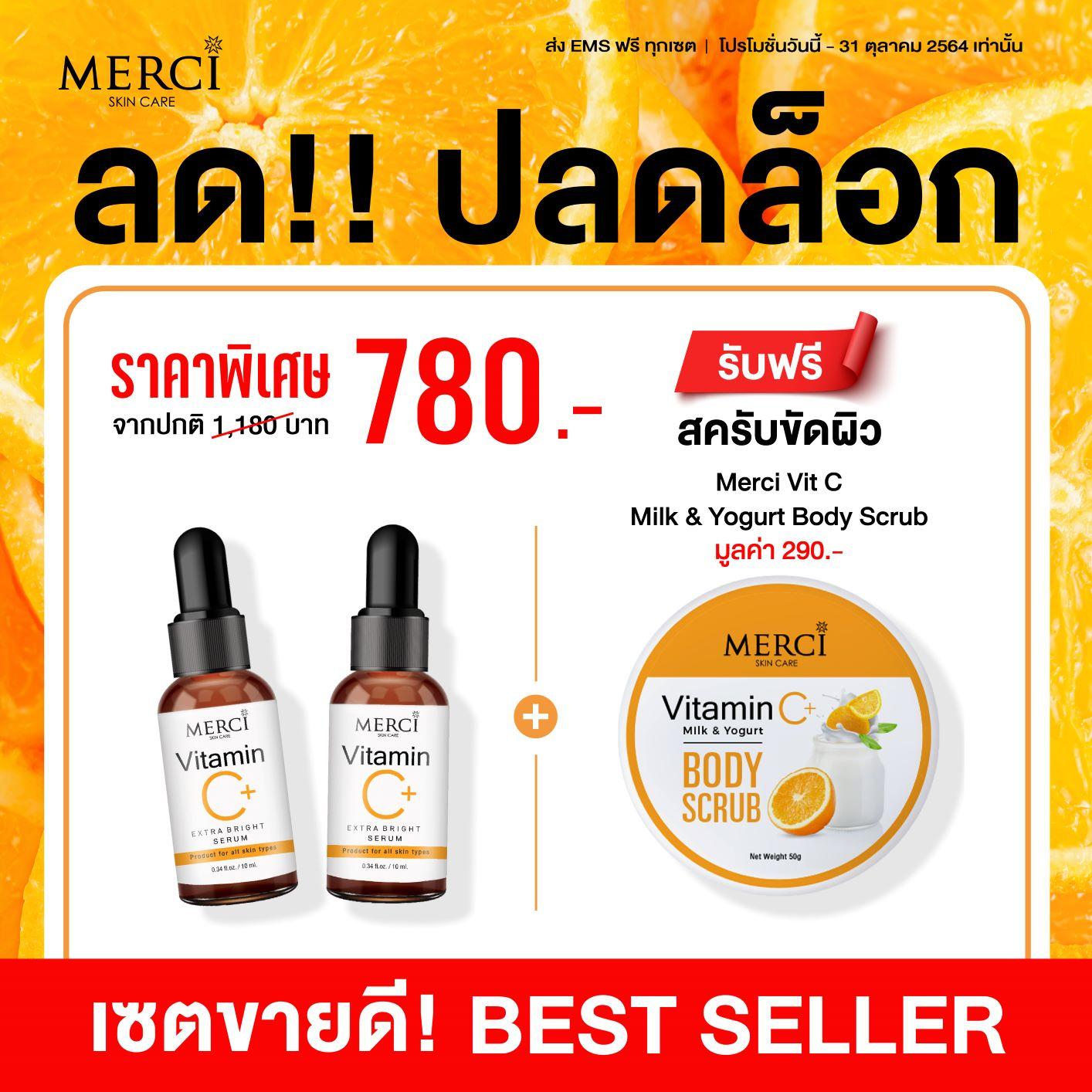 MERCI Vit C Serum x2    แถมฟรี !!!  Merci Vit C Milk & Yogurt Body Scrub  มูลค่า 290บาท
