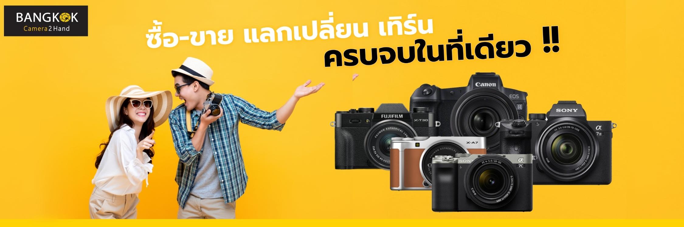 Camera2hand กล้องมือสอง ซื้อขายกล้องมือสอง รับเทิร์นกล้อง รับซื้อกล้องทุกรุ่น