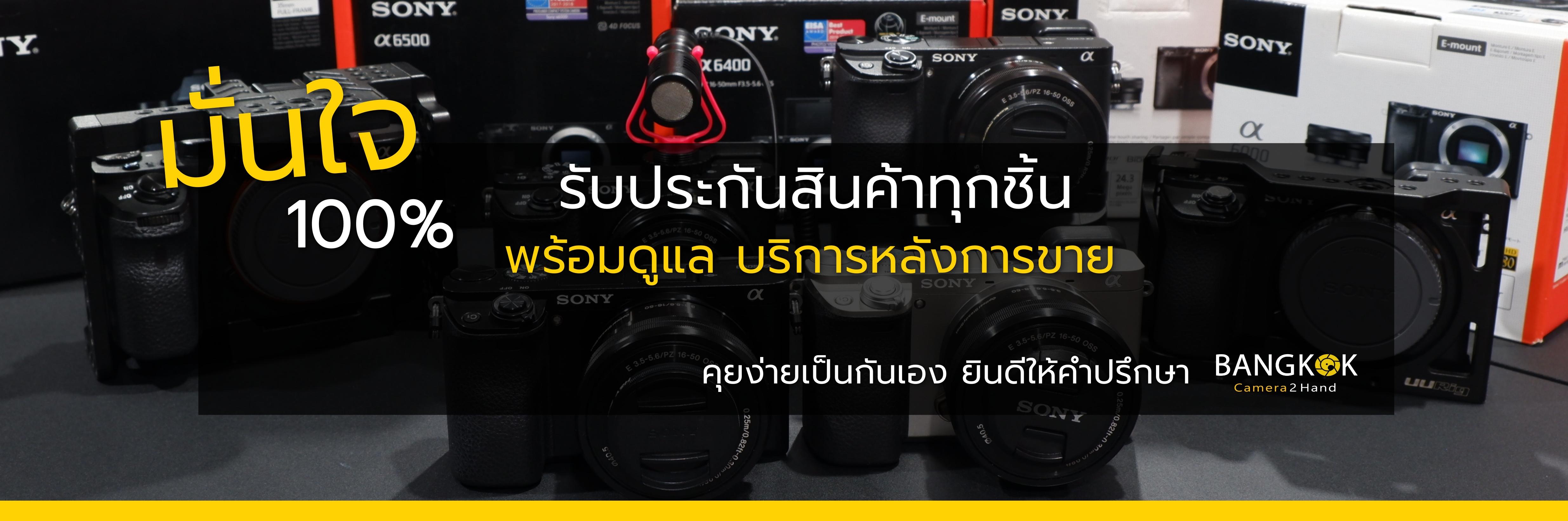 กล้องมือสอง เลนส์มือสอง ร้านขายกล้องดิจิทัล กล้องมือสองราคาถูก bangkokcamera2hand  ตลาดซื้อขายกล้อง ร้านขายกล้องมือสอง กล้องมือสอง กล้องราคาถูก ร้านขายกล้องในกรุงเทพ