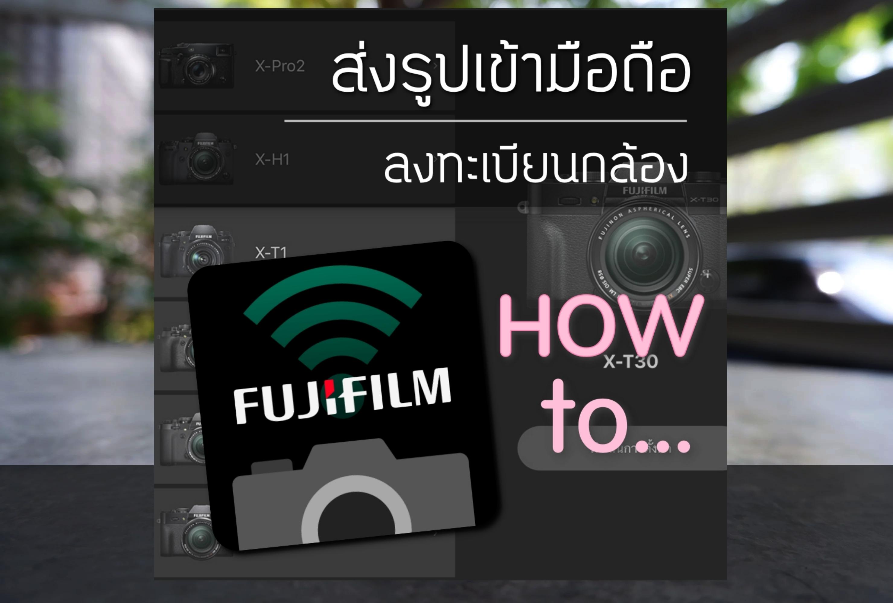 วิธีส่งภาพเข้ามือถือ ลงทะเบียนกล้อง FUJIFILM X-Series