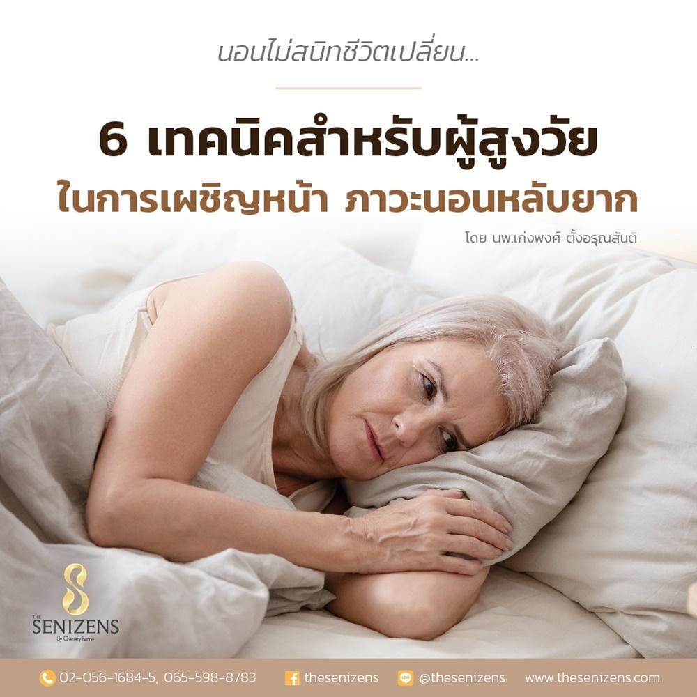 6 เทคนิคสำหรับผู้สูงวัยในการเผชิญหน้า ภาวะนอนหลับยาก... - รพ.ผู้สูงอายุ Chersery Home