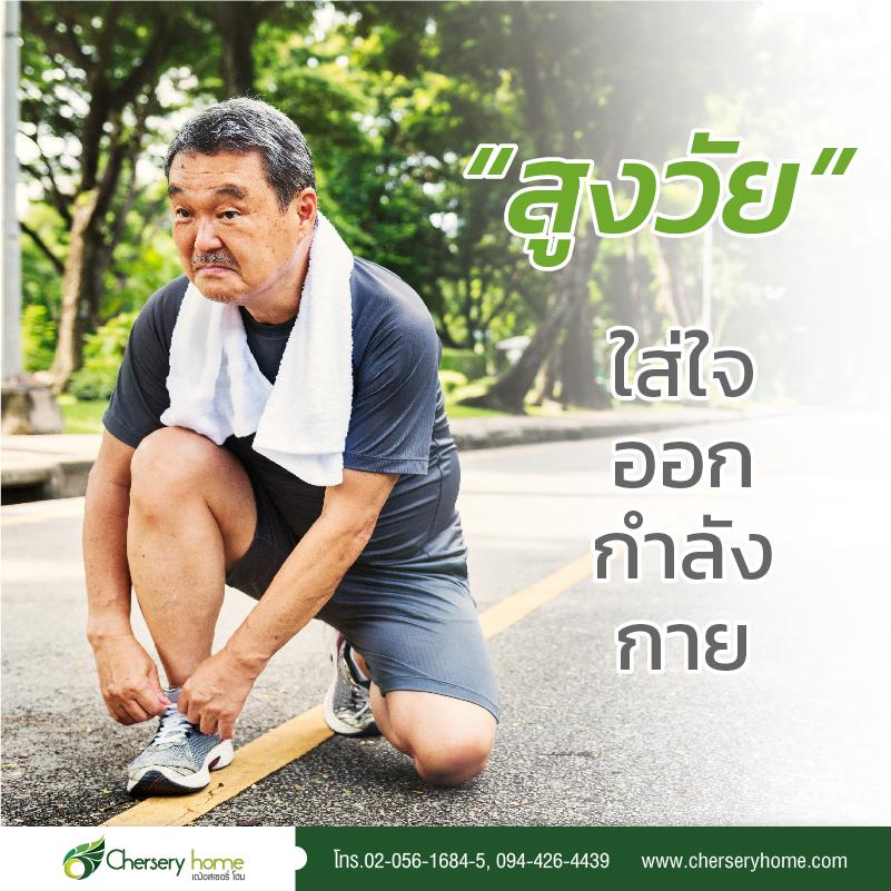 สูงวัยใส่ใจออกกำลังกาย ❘ Chersery home