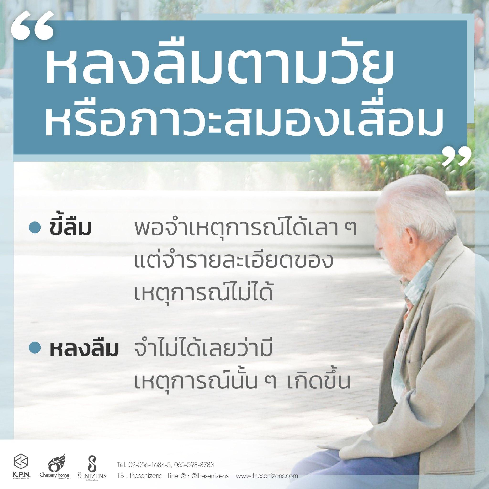 อาการหลงลืมจากภาวะสมองเสื่อมในผู้สูงอายุ ❘ รพ. ผู้สูงอายุ และศูนย์เวชศาสตร์ฟื้นฟู