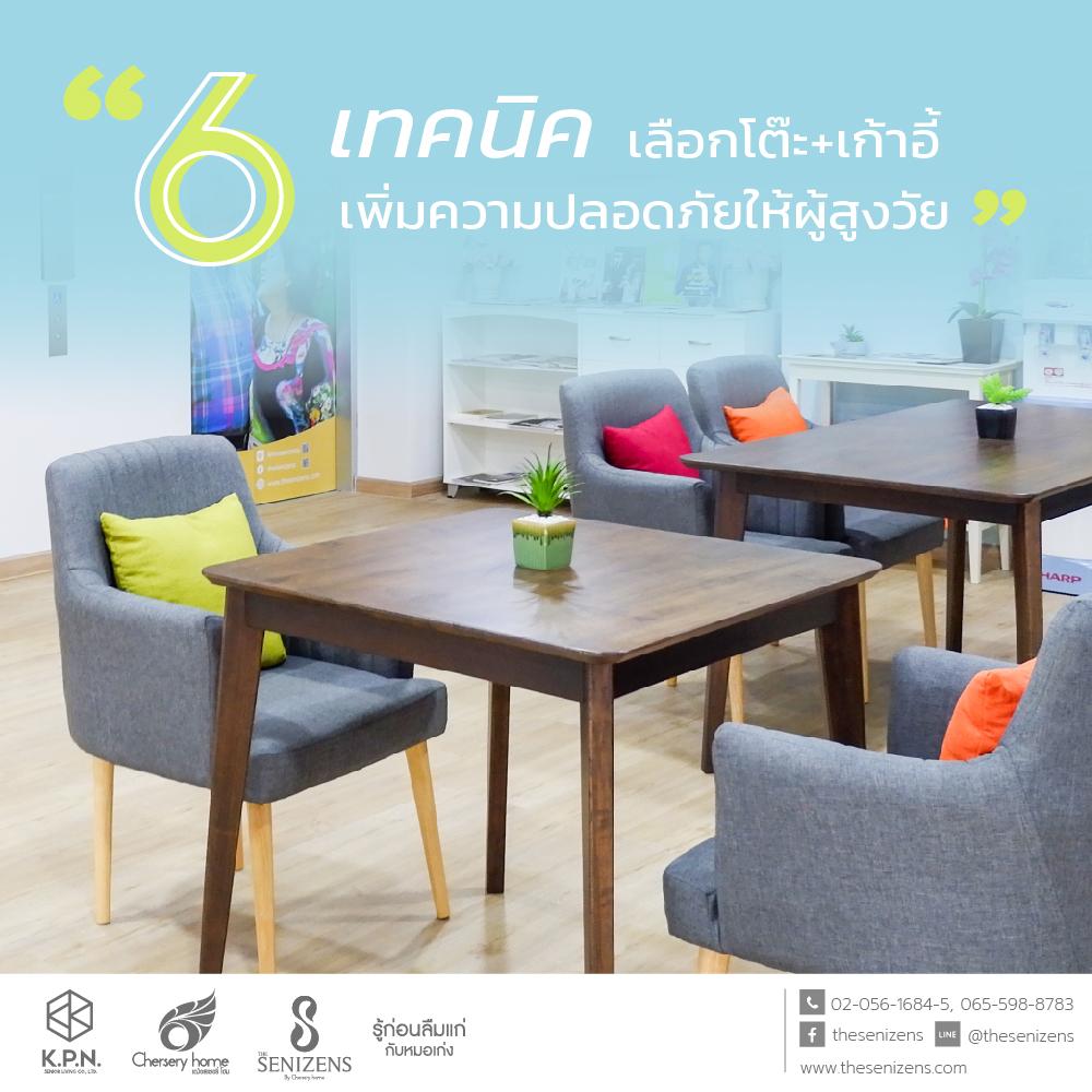 6 เทคนิคการเลือกโต๊ะและเก้าอี้ | รพ.ผู้สูงอายุ Chersery Home