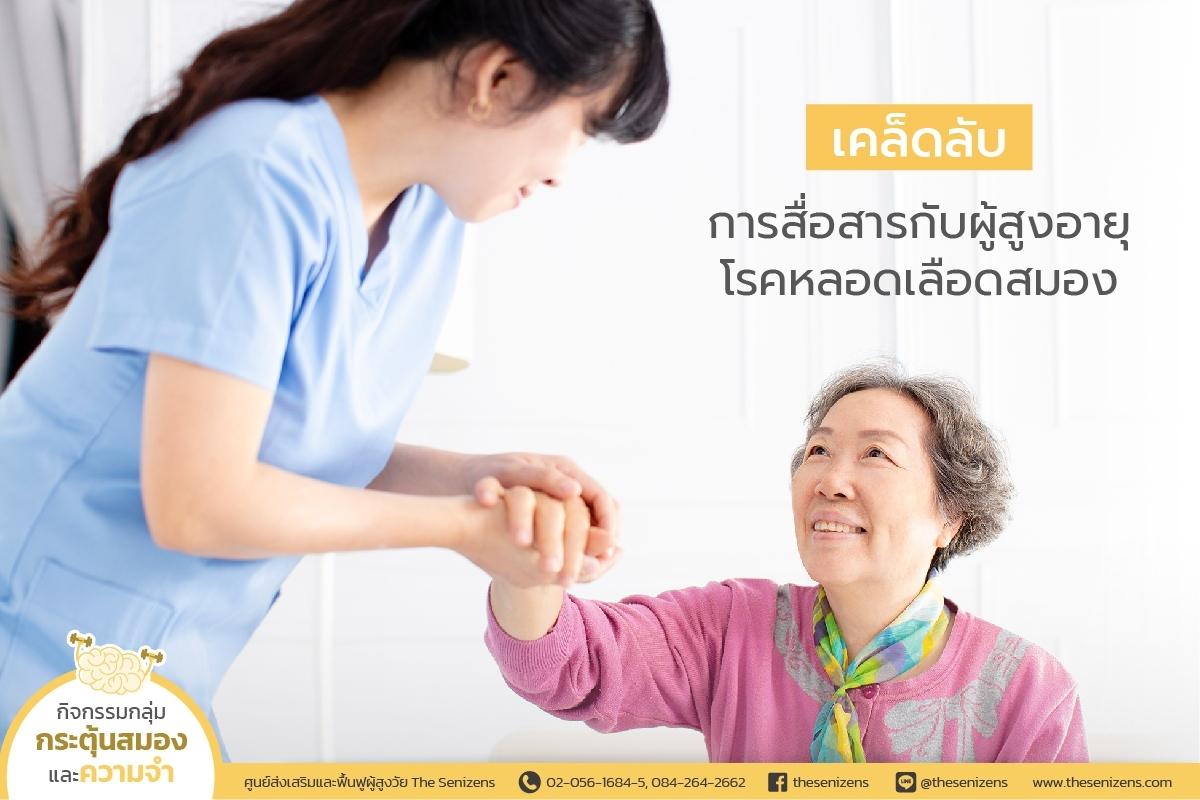 เคล็ดลับการสื่อสารกับผู้สูงอายุโรคหลอดเลือดสมอง - ศูนย์ส่งเสริมฟื้นฟูสุขภาพผู้สูงอายุ The Senizens