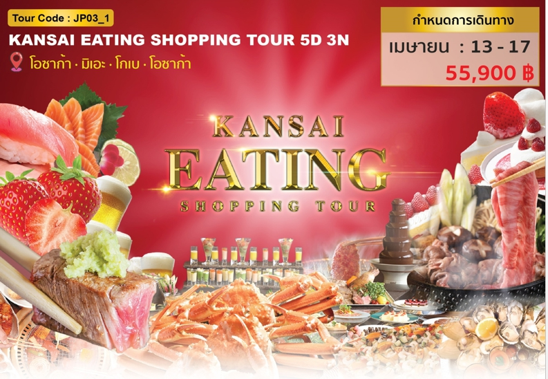 Kansai Eating shopping Tour 5 D 3 N