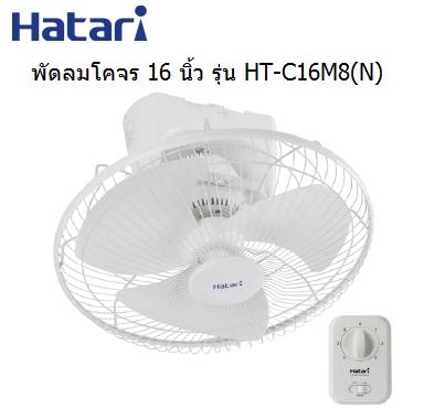 HT-C16M8(N)