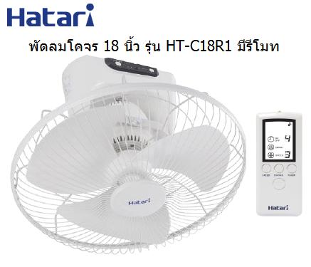 HT-C18R1(S)
