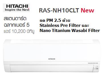 RAS-NH10CLT