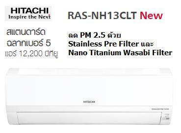 RAS-NH13CLT