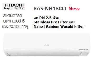 RAS-NH18CLT