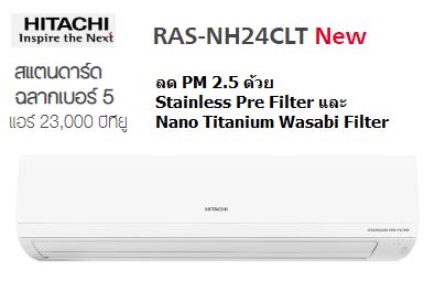 RAS-NH24CLT