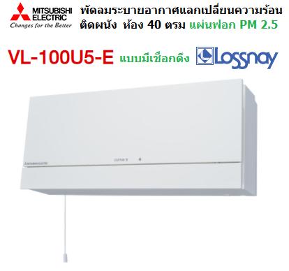 VL-100U5-E
