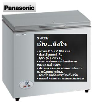 SF-PC697