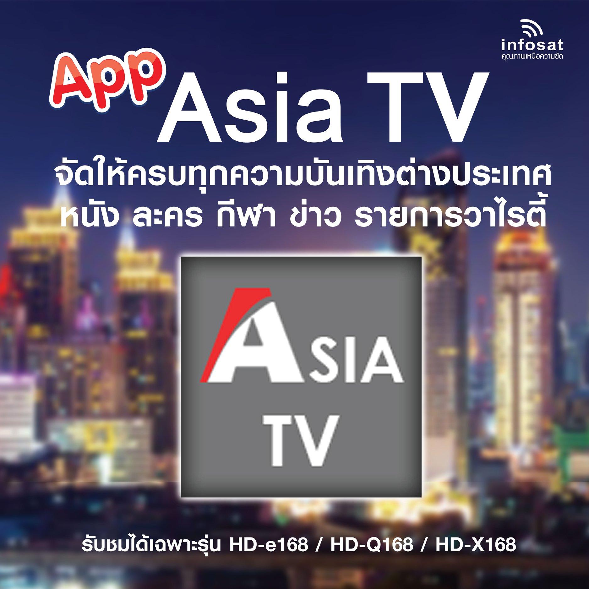 APP ASIA TV จัดให้ครบทุกความบันเทิงต่างประเทศ หนัง ละคร กีฬา ข่าว รายการวาไรตี้
