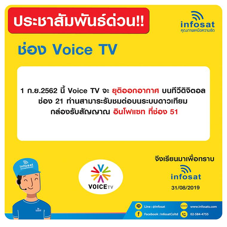 ช่อง Voice TV จะยุติออกอากาศบนทีวีดิจิตอล