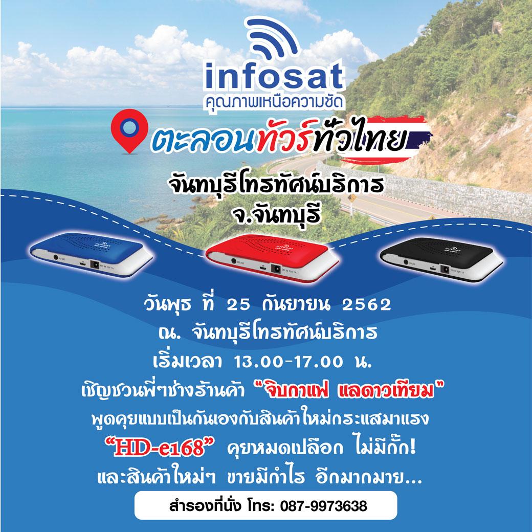 บริษัท อินโฟแซท เปิดอบรมสัมมนา HD-e168 จ.จันทบุรี