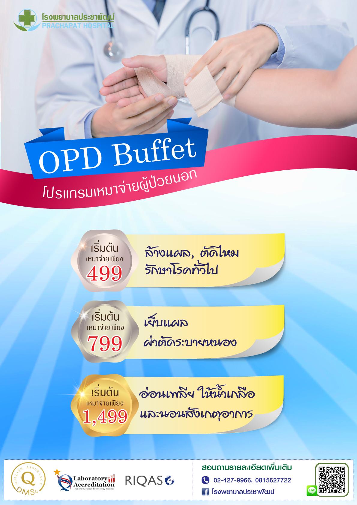 OPD Buffet