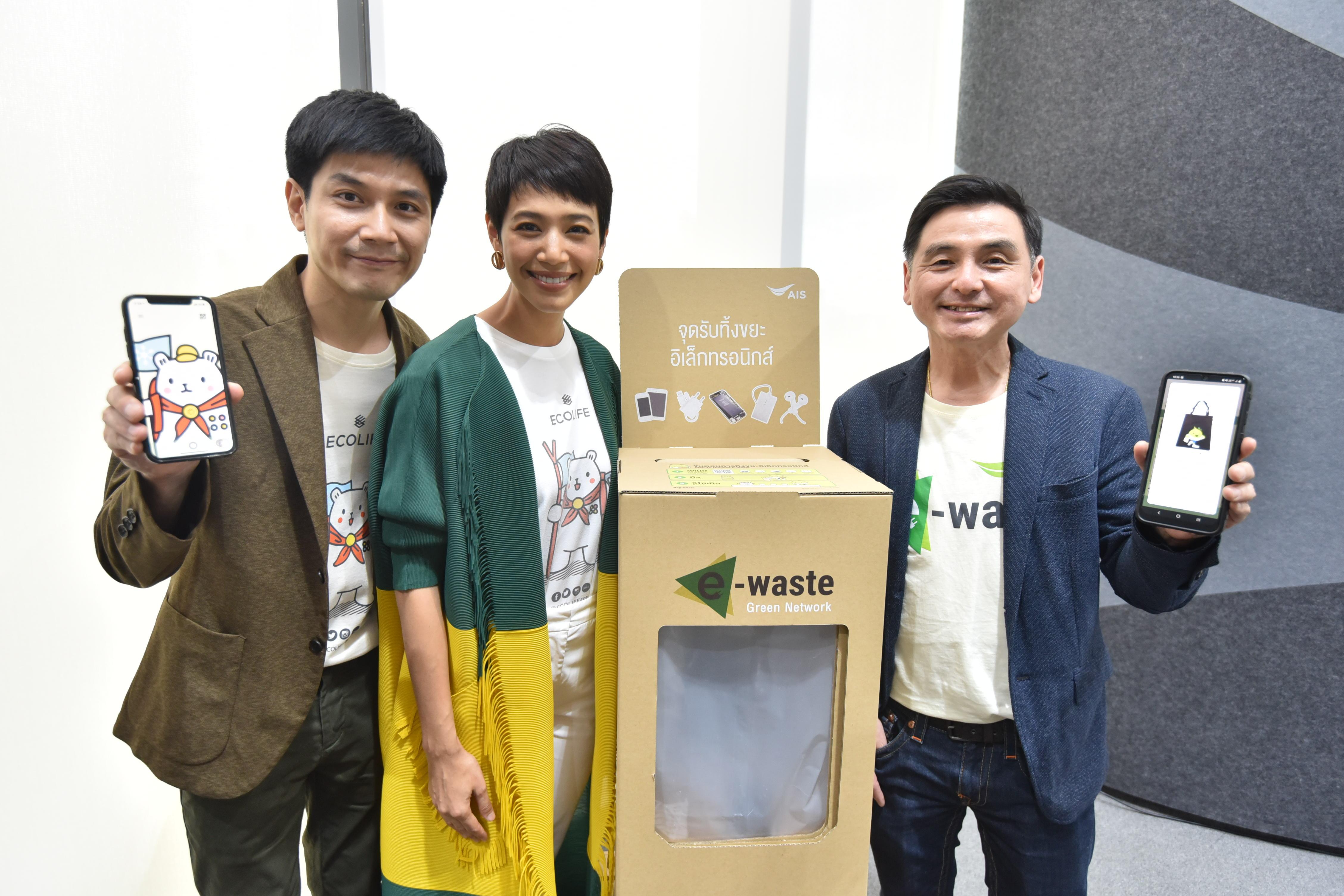 เอไอเอส ผุดไอเดียทิ้งแลก อีโค่พอยท์  ชวนคนไทยสัมผัสมิติใหม่เพื่อการทิ้ง E-Waste อย่างถูกวิธีผ่านแอป ECOLIFE