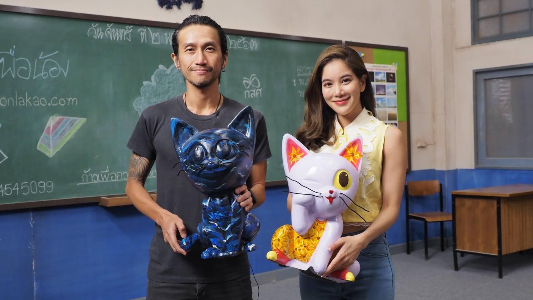 """""""ตูน-ก้อย"""" ร่วมกับเหล่าศิลปิน จับมือ ป.ปัน วิสาหกิจเพื่อสังคม ชวนประมูลงานศิลปะบนโมเดลแมว นำรายได้ทั้งหมดช่วยสัตว์ไร้ที่พึ่ง"""