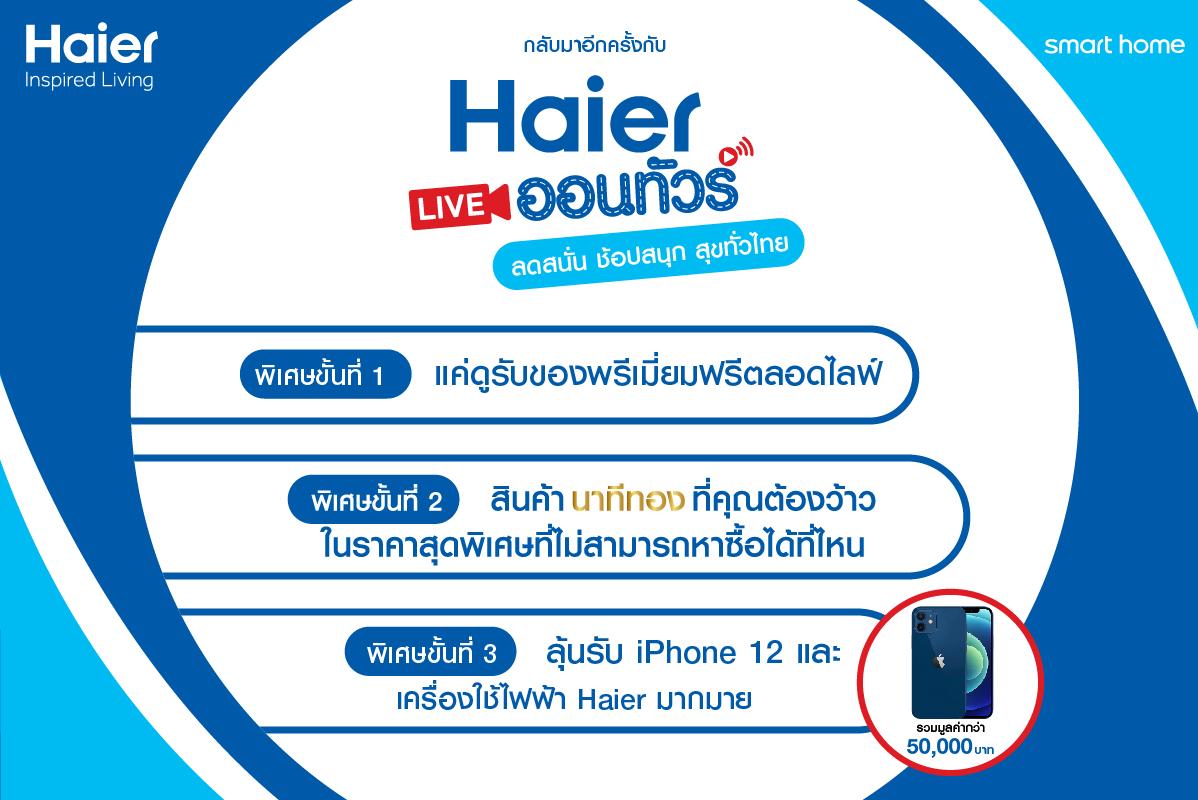 """ไฮเออร์ (ประเทศไทย) เปิดแคมเปญ  """"Haier Live On Tour ซีซั่น 2 : ลดสนั่น ช้อปสนุก สุขทั่วไทย"""""""