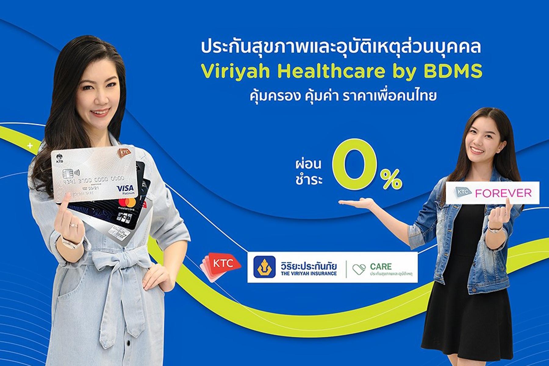 """เคทีซีจับมือวิริยะประกันภัยมอบสิทธิพิเศษให้สมาชิกเมื่อชำระค่าเบี้ยประกันฯ  """"Viriyah Healthcare by BDMS"""""""