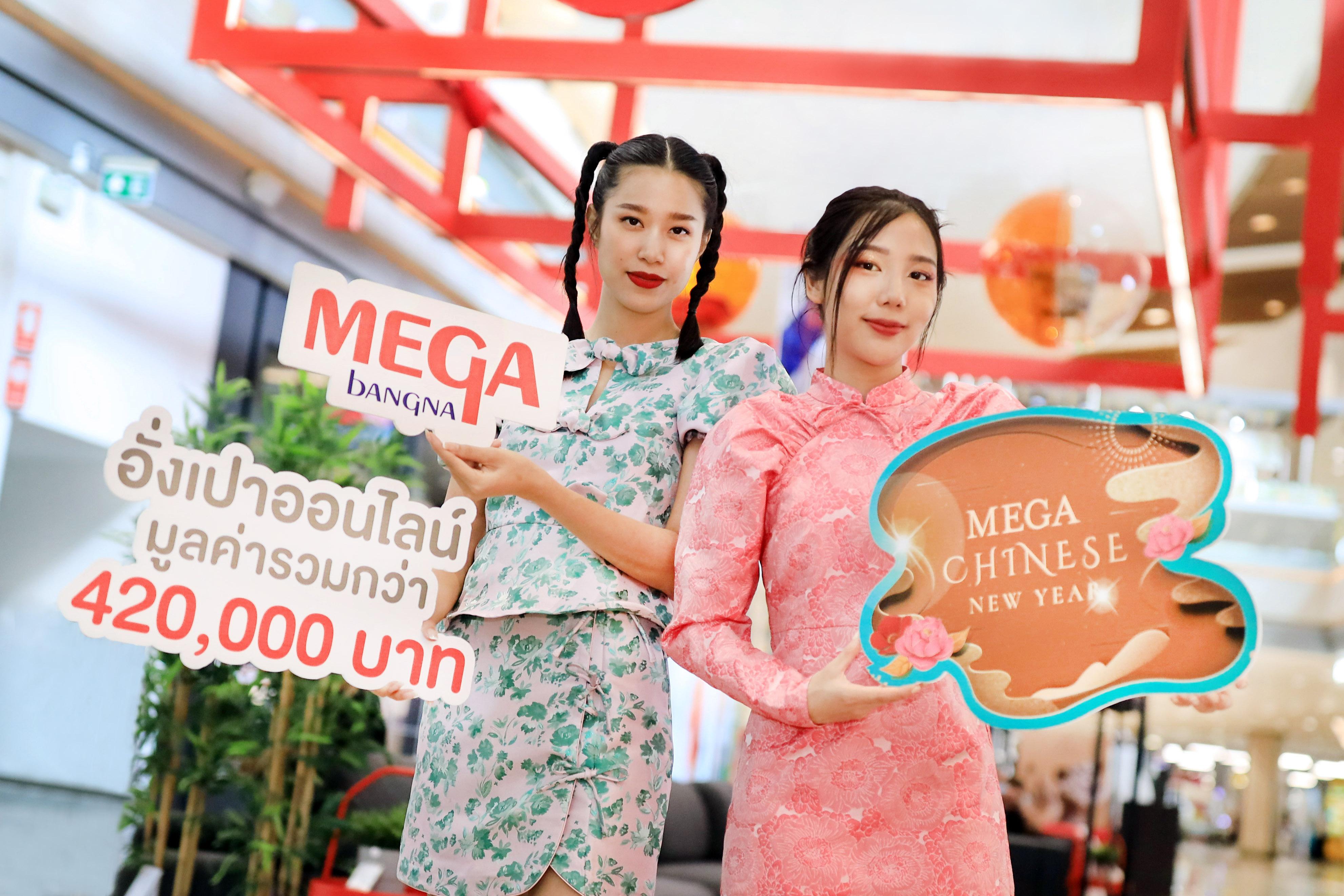 """เมกาบางนา ร่วมฉลองเทศกาลตรุษจีน ช้อปสนุกสุดคุ้มทั้งศูนย์ฯ ในแคมเปญ """"เมกา ไชนีส นิวเยียร์ 2021"""" แลกรับอั่งเปาออนไลน์มูลค่ารวมกว่า 420,000 บาท"""