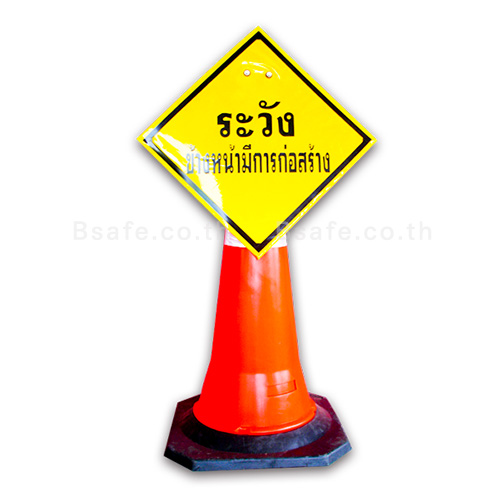 Traffic cone with reflective sign