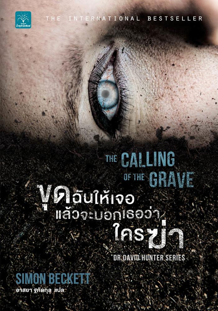 ขุดฉันให้เจอ แล้วจะบอกเธอว่าใครฆ่า  (The Calling of the Grave)